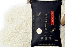平成30年産宮崎県産ヒノヒカリ(無洗米)5kg