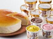 ジャージー牧場らいらっくチーズケーキ&ジェラートアイス10個セット