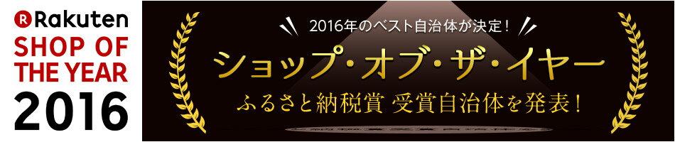 ショップ・オブ・ザ・イヤー ふるさと納税賞受賞自治体を発表!