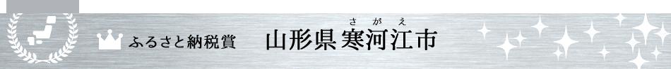 ふるさと納税賞 山形県寒河江市