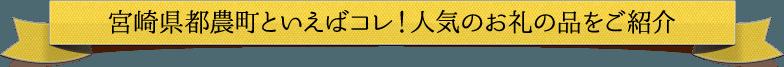 宮崎県都農町といえばコレ!人気のお礼の品をご紹介