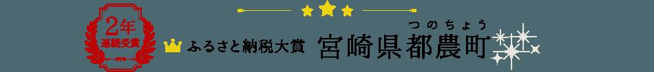 ふるさと納税大賞 宮崎県都農町
