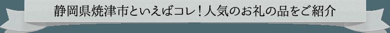 静岡県焼津市といえばコレ!人気のお礼の品をご紹介