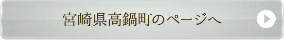 宮崎県高鍋町のページへ