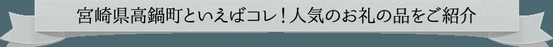 宮崎県高鍋町といえばコレ!人気のお礼の品をご紹介