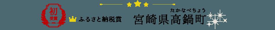 ふるさと納税賞 宮崎県高鍋町