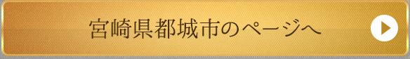 宮崎県都城市のページへ