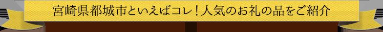 宮崎県都城市といえばコレ!人気のお礼の品をご紹介