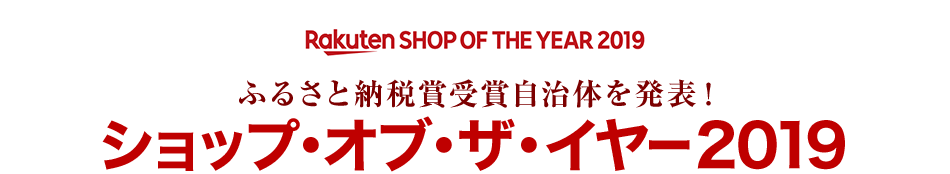Rakuten SHOP OF THE YEAR 2019 ふるさと納税賞受賞自治体を発表!ショップ・オブ・ザ・イヤー2019