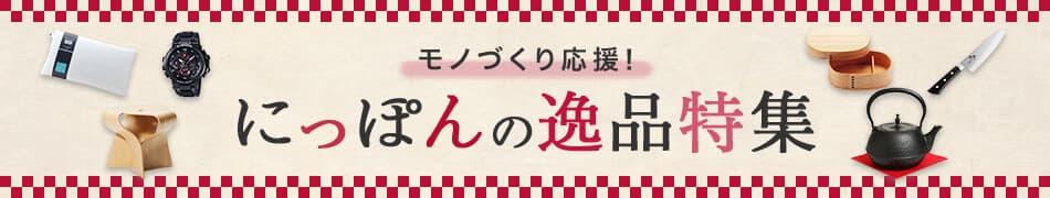 【楽天市場】ふるさと納税|モノづくり応援!にっぽんの逸品特集