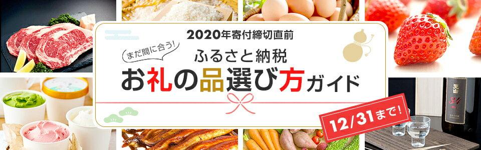 2020年締切直前!まだ間に合う「ふるさと納税」お礼の品選び方ガイド