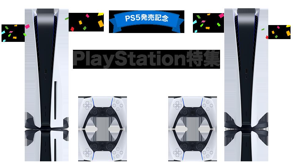PS5発売記念 PlayStation特集