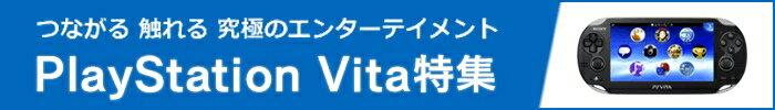 手の中に広がるエンタテインメントの世界。Playstation Vita