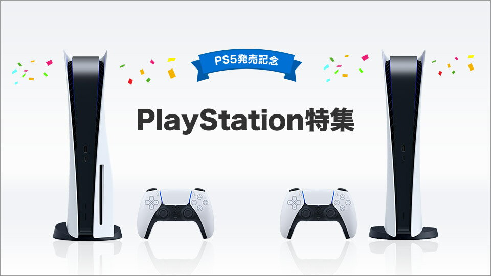 PS5発売記念!PlayStation特集