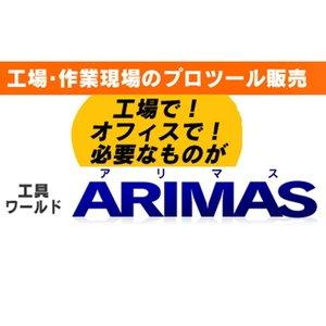 工具ワールド ARIMAS