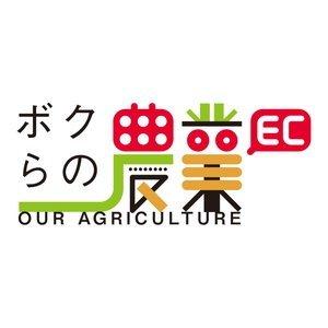 ボクらの農業EC楽天市場店