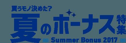 買うモノ決めた? 夏のボーナス特集 Summer Bonus 2017
