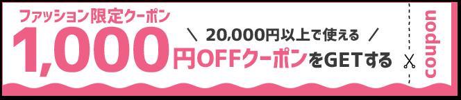 女性向けファッション限定クーポン \20,000円以上で使える/ 1,000円OFFクーポンをGETする