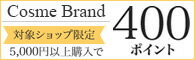 【beauty】コスメブランド公式コレクション