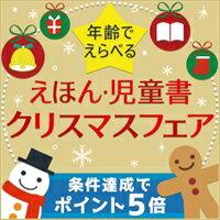 えほん・児童書クリスマスフェア