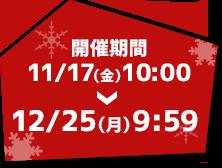 開催期間11/17(金)10:00〜12/25(月)9:59