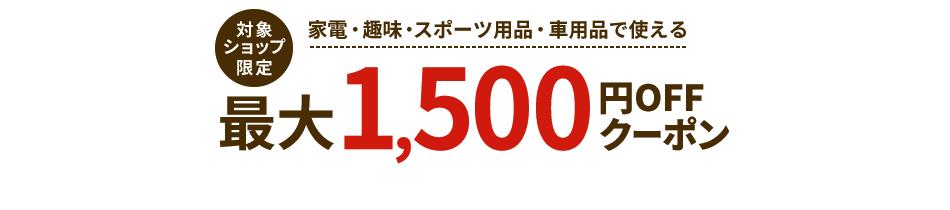 対象ショップ限定 家電・趣味・スポーツ用品・車用品で使える最大1,500円OFFクーポン