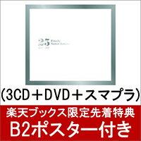 安室奈美恵/【楽天ブックス限定先着特典】Finally (3CD+DVD+スマプラ) (B2ポスター 楽天ブックスVer.付き)