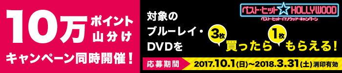 1,000円台DVDキャンペーン