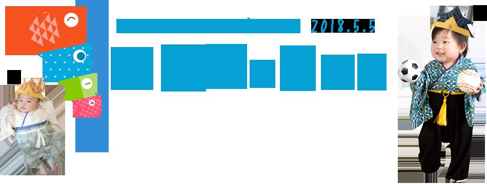 【楽天市場】こどもの日特集|定番アイテムからスイーツやギフトまで子供の日をお祝いするアイテムが満載