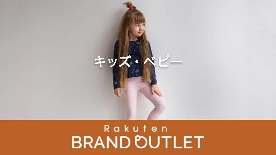 Rakuten BRAND OUTLET(楽天ブランドアウトレット)|キッズ・ベビー