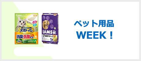 ペット用品WEEK!