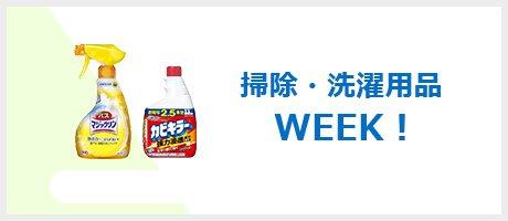 掃除・洗濯WEEK!