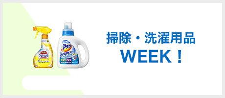 洗剤・掃除用品WEEK!