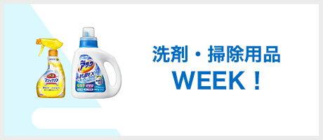 洗剤・掃除用品WEEK