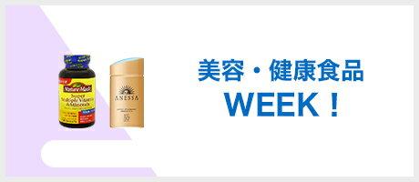美容・健康食品week