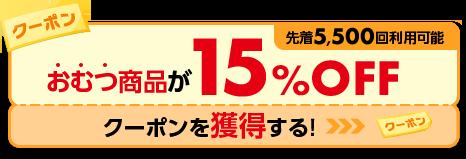 おむつ商品が15%OFFクーポンを獲得する!