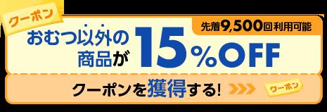 おむつ以外の商品が15%OFFクーポンを獲得する!