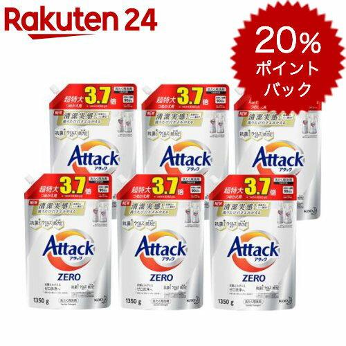 アタックZERO 洗濯洗剤 つめかえ用 超特大サイズ 3.7倍 梱販売用(1350g*6袋入)
