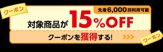 対象商品が15%OFFクーポンを獲得する!