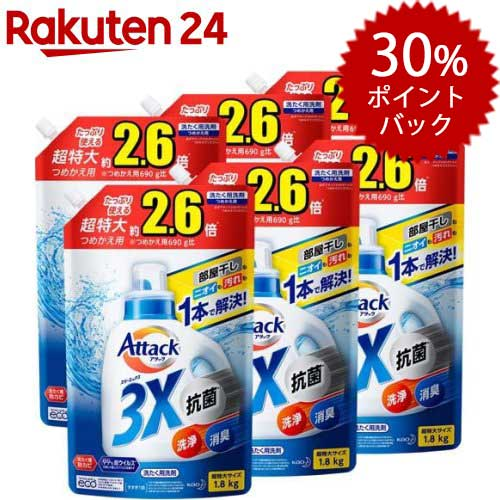 アタック3X 洗濯洗剤 つめかえ用 超特大サイズ 梱販売用(1.8kg*6個セット)