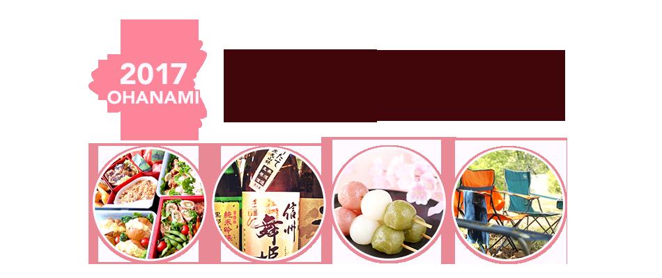 2017OHANAMI お花見特集
