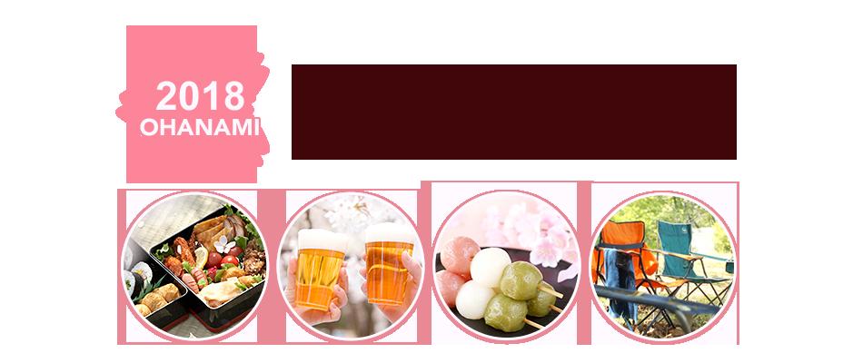 2018OHANAMI お花見特集