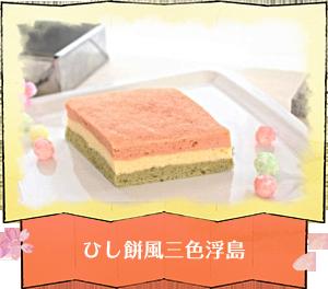 ひし餅風三色浮島