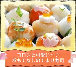 コロンと可愛い〜♪おもてなしのてまり寿司