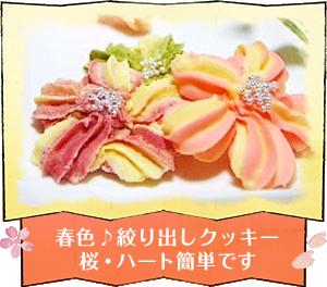春色♪絞り出しクッキー 桜・ハート 簡単です