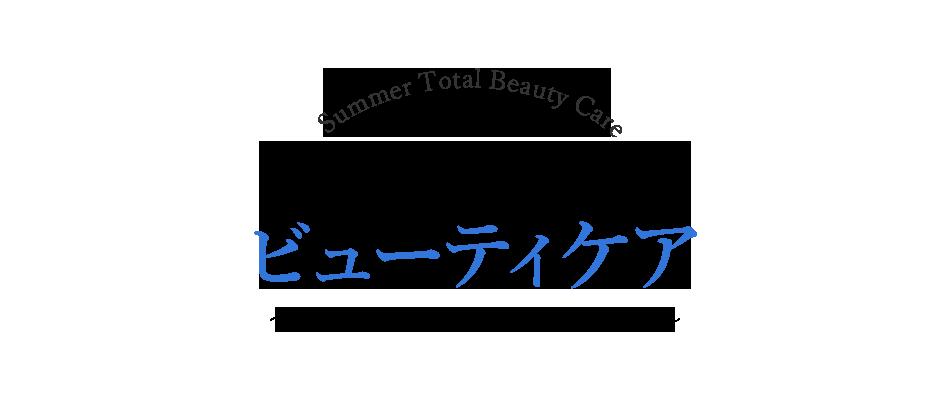 夏のトータルビューティケア うるおい、夏でもピュアな美しさを
