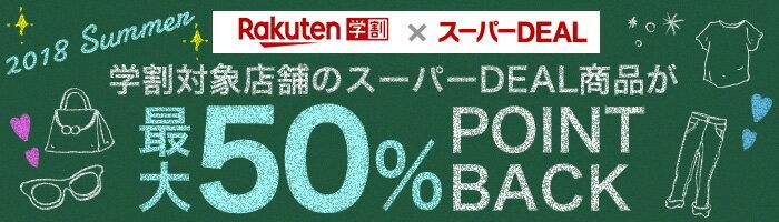 学割対象店舗のスーパーDEAL商品が最大50%POINT BACK