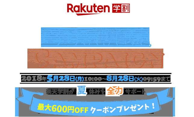 楽天学割夏キャンペーン!楽天学割会員限定で最大600円OFFクーポンプレゼント