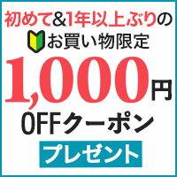 初めて&1年以上ぶりのお買い物限定1,000円OFFクーポン