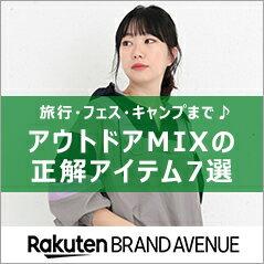楽天ブランドアベニュー アウトドアMIXの正解アイテム7選